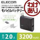便利なAC充電器一体型軽量モバイルバッテリー[3200mAh/2A出力]:DE-MB1L-3220BK[ELECOM(エレコム)]