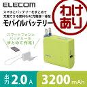 モバイルバッテリー コンセント直挿し 便利なAC充電器一体型 軽量 [3200mAh 2A出力] グリーン:DE-MB1L-3220GN【税込3240円以上で送料無料】[訳あり][ELECOM:エレコムわけありショップ][直営]