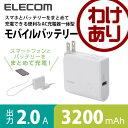 エレコム モバイルバッテリー コンセント直挿し 便利なAC充電器一体型 軽量 3200mAh 2A出力 ホワイト DE-MB1L-3220WH [わけあり]