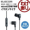 microUSB端子接続 片耳ヘッドホンマイク イヤホンマイク ブラック:EHP-MBIN101BK【税込3240円以上で送料無料】[訳あり][ELECOM:エレコムわけありショップ][直営]