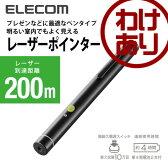 【送料無料】レーザーポインター 緑色レーザー ペンタイプ レーザー到達距離200m 単4乾電池使用:ELP-G03BK【税込3240円以上で送料無料】[訳あり][ELECOM:エレコムわけありショップ][直営]