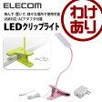 LEDライト 設置しやすいクリップライト CHUU 長寿命 USB対応 ACアダプター付属 ピンク:LEC-C01NPN【税込3240円以上で送料無料】[訳あり][ELECOM:エレコムわけありショップ][直営]