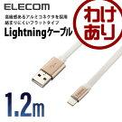 Lightningケーブル(フラットタイプ)/1.2m:LHC-UALF12GD[Logitec(ロジテック)]