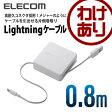 Lightningケーブル iPhone&iPad対応 ライトニングケーブル 片側巻取りタイプ Lightning‐USB-A ホワイト [0.8m]:LHC-UALRLS08WH【税込3240円以上で送料無料】[訳あり][Logitec ロジテック:エレコムわけありショップ][直営]