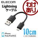 Lightningケーブル iPhone&iPad対応 ライトニングケーブル Lightning‐USB-A ブラック [10cm][0.1m]:LHC-WUAL01BK【税込3240円以上で送料無料】[訳あり][Logitec ロジテック:エレコムわけありショップ][直営]