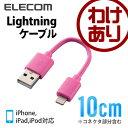 Lightningケーブル iPhone&iPad対応 ライトニングケーブル Lightning‐USB-A ピンク [10cm][0.1m]:LHC-WUAL01PN【税込3240円以上で送料無料】[訳あり][Logitec ロジテック:エレコムわけありショップ][直営]