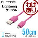 Lightningケーブル iPhone&iPad対応 ライトニングケーブル Lightning‐USB-A ピンク [0.5m]:LHC-WUAL05PN【税込3240円以上で送料無料】[訳あり][Logitec ロジテック:エレコムわけありショップ][直営]