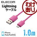 Lightningケーブル iPhone&iPad対応 ライトニングケーブル Lightning‐USB-A ピンク [1.0m]:LHC-WUAL10PN【税込3240円以上で送料無料】[訳あり][Logitec ロジテック:エレコムわけありショップ][直営]