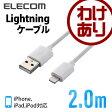 Lightningケーブル iPhone&iPad対応 ライトニングケーブル Lightning‐USB-A ホワイト [2.0m]:LHC-WUAL20WH【税込3240円以上で送料無料】[訳あり][Logitec ロジテック:エレコムわけありショップ][直営]