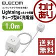 【送料無料】ケーブル一体型AC充電器 Lightningケーブル ライトニングケーブル [1A][1.0m]:LPA-ACLAC100WH【税込3240円以上で送料無料】[訳あり][ELECOM:エレコムわけありショップ][直営]