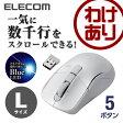 ワイヤレスマウス 高速スクロール機能搭載 BlueLED 5ボタン 無線 ホワイト [Lサイズ]:M-BL23DBWH【税込3240円以上で送料無料】[訳あり][ELECOM:エレコムわけありショップ][直営]
