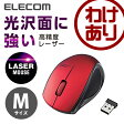 ワイヤレスマウス 高精度レーザーマウス 3ボタン 無線 レッド [Mサイズ]:M-LS10DLRD【税込3240円以上で送料無料】[訳あり][ELECOM:エレコムわけありショップ][直営]