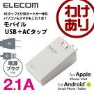 ACタップとUSBポートが一体になったモバイルUSBタップ:MOT-U01-2112WH[ELECOM(エレコム)]