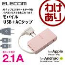 ACタップとUSBポートが一体になったモバイルUSBタップ(コード直付タイプ):MOT-U02-2122PN[ELECOM(エレコム)]