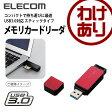 メモリカードリーダ USB3.0対応 スティックタイプ SDカード対応 持ち運びに最適なコンパクトサイズ レッド:MR3-C004RD【税込3240円以上で送料無料】[訳あり][ELECOM:エレコムわけありショップ][直営]