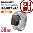 Apple Watch [38mm] 液晶保護フィルム 高光沢:P-AW38FLTG【税込3240円以上で送料無料】[訳あり][ELECOM:エレコムわけありショップ][直営]