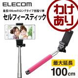 【訳あり】エレコム スマホ用 セルカ棒 自撮り棒 最長100cmのロングタイプ ピンク P-SSN01PN