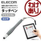 【訳あり】エレコム スマートフォン用低重心タッチペン(ガンメタ) P-TPLM01SVD