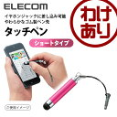 スマートフォン対応タッチペン(ショート):P-TPSPN【税込3240円以上で送料無料】[訳あり][ELECOM:エレコムわけありショップ][直営]