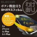 iPhone6s Plus iPhone6 Plus 液晶保護ガラス ショートカット機能付き:PM-A15LFLSCGG03【税込3240円以上で送料無料】[訳あり][ELECOM:エレコムわけありショップ][直営]