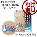 iPhone6 Plus iPhone6s Plus ケース シェルカバー アップルテクスチャ アリス シルバー:PM-A15LPVAT02【税込3240円以上で送料無料】[訳あり][ELECOM:エレコムわけありショップ][直営]