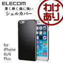 iPhone6 Plus iPhone6s Plus ケース スリムシェルカバー ブラック:PM-A15LPVBK【税込3240円以上で送料無料】[訳あり][ELECOM:エレコムわけありショップ][直営]