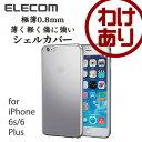 iPhone6 Plus iPhone6s Plus ケース スリムシェルカバー 極薄0.8mm クリアブラック:PM-A15LPVKBK【税込3240円以上で送料無料】[訳あり][ELECOM:エレコムわけありショップ][直営]