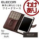 iPhone6s iPhone6 ケース 手帳型ケース MOTIF ツイード生地 ブラウン:PM-A15PLFXTW2【税込3240円以上で送料無料】[訳あり][ELECOM:エレコムわけありショップ][直営]