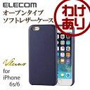 iPhone6s iPhone6 ケース ソフトレザーオープンカバー Vluno ネイビーブルー:PM-A15PLOBU【税込3240円以上で送料無料】[訳あり][ELECOM:エレコムわけありショップ][直営]