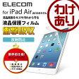 iPad Air 液晶保護フィルム 衝撃吸収 反射防止:TB-A13FLPA【税込3240円以上で送料無料】[訳あり][ELECOM:エレコムわけありショップ][直営]
