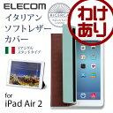 エレコム iPad Air2 ケース イタリアンECOレザーカバー 2アングルスタンド スリープ対応 TB-A14WDTBR [わけあり]