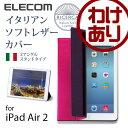 エレコム iPad Air2 ケース イタリア製高級ECOレザーカバー 2アングル スリープ対応 ピンク TB-A14WDTPN [わけあり]
