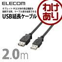 USB延長ケーブル [USB(A)オス - USB(A)メス] 延長 [2.0m]:TB-E20BK【税込3240円以上で送料無料】[訳あり][ELECOM:エレコムわけありショップ][直営]