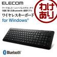 ワイヤレスキーボード Bluetooth Windows PC対応 テンキー付 メンブレン式 [日本語110キー][単4形電池1本]:TK-FBM076BK【税込3240円以上で送料無料】[訳あり][ELECOM:エレコムわけありショップ][直営]