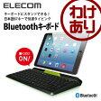 Bluetoothワイヤレスキーボード スタンド型キーボード [iPad, iPad mini ,iOSタブレット対応][日本語87キー][単3形電池1本]:TK-FBP067IBK【税込3240円以上で送料無料】[訳あり][ELECOM:エレコムわけありショップ][直営]