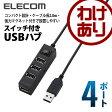 USBハブ 4ポートハブ USB2.0対応 スイッチ付 コンパクト セルフパワー・バスパワー両用 ブラック [2.0m][4ポート]:U2H-TZ420SBK【税込3240円以上で送料無料】[訳あり][ELECOM:エレコムわけありショップ][直営]