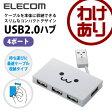 USBハブ 4ポートハブ USB2.0対応 バスパワー専用 ケーブル収納可能 ホワイト [4ポート]:U2H-YK4BF1WH【税込3240円以上で送料無料】[訳あり][ELECOM:エレコムわけありショップ][直営]