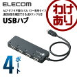 USBハブ microBコネクタ接続 USB2.0対応 バスパワー専用 [4ポート]:U2HS-MB01-4BBK【税込3240円以上で送料無料】[訳あり][ELECOM:エレコムわけありショップ][直営]