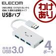 USBハブ 4ポートハブ USB3.0対応 バスパワー専用 コンパクト ホワイト [4ポート]:U3H-A407BF1WH【税込3240円以上で送料無料】[訳あり][ELECOM:エレコムわけありショップ][直営]