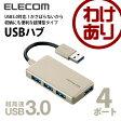 USBハブ 4ポートハブ USB3.0対応 バスパワー専用 コンパクト ゴールド [4ポート]:U3H-A407BGD【税込3240円以上で送料無料】[訳あり][ELECOM:エレコムわけありショップ][直営]