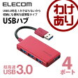 USBハブ 4ポートハブ USB3.0対応 バスパワー専用 コンパクト レッド [4ポート]:U3H-A407BRD【税込3240円以上で送料無料】[訳あり][ELECOM:エレコムわけありショップ][直営]