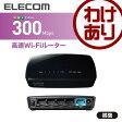 Wi-Fiルーター 無線LAN コンパクト 11n/g/b 300Mbps 有線100Mbps:WRC-300FEBK-A【税込3240円以上で送料無料】[訳あり][ELECOM:エレコムわけありショップ][直営]