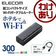 超小型無線LANルーター ポータブルルーター ホテルルーター 11bgn 300Mbps Wi-Fiルーター ブラック:WRH-300BK2-S【税込3240円以上で送料無料】[訳あり][ELECOM:エレコムわけありショップ][直営]