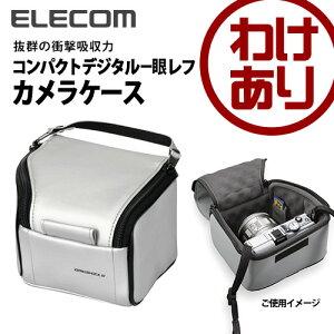 コンパクト デジタル レフカメラバッグ ファスナー シルバー エレコム ショップ