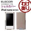 iPod nano ケース 2012/2013/2015年発売モデル対応 極み設計 シェルカバー:AVA-N15PVKBK【税込3240円以上で送料無料】[訳あり][ELECOM:エレコムわけありショップ][直営]