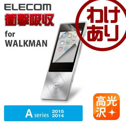 エレコム WALKMAN ウォークマン Aシリーズ(2015年発売) 液晶保護フィルム 衝撃吸収 AVS-A15FLPAG