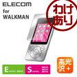 WALKMAN ウォークマン Sシリーズ(2015年発売) 液晶保護フイルム 指紋防止 エアーレス 高光沢:AVS-S15FLFANG【税込3240円以上で送料無料】[訳あり][ELECOM:エレコムわけありショップ][直営]