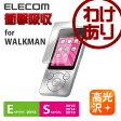 WALKMAN ウォークマン Sシリーズ(2015年発売) 液晶保護フイルム 衝撃吸収:AVS-S15FLPAG【税込3240円以上で送料無料】[訳あり][ELECOM:エレコムわけありショップ][直営]