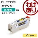 【訳あり】カラークリエーション EPSON エプソン ICY80L互換 汎用エコカートリッジ イエロー CCE-IC80LY