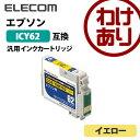 EPSON エプソン ICY62対応 インク 汎用エコカートリッジ イエロー:CCE-ICY62【税込3240円以上で送料無料】[訳あり][カラークリエーション:エレコムわけありショップ][直営]